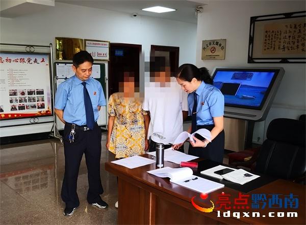 兴义市检察院刑事和解不起诉 圆青年学子大学梦