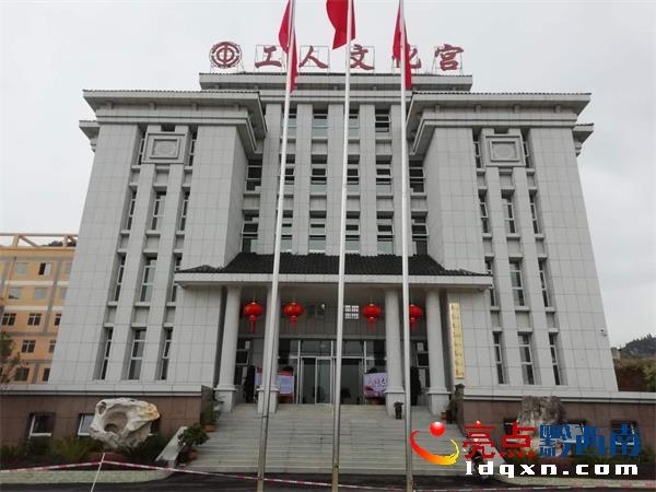 兴仁市工人文化宫正式揭牌启用