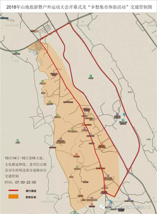 10月14日-15日,兴义这些路段要限行
