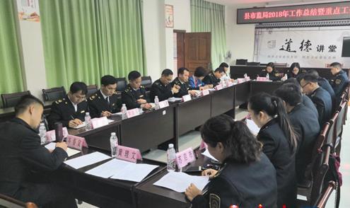 望谟县市监局组织召开工作推进会