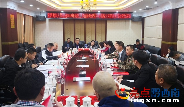 黔西南州政府考核组对兴仁市政府2018年度消防目标进行检查考评