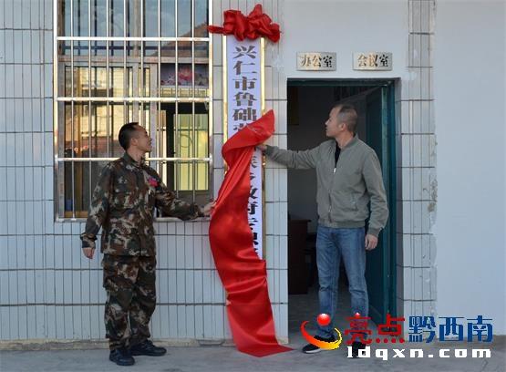 兴仁市鲁础营回族乡政府专职消防队揭牌成立