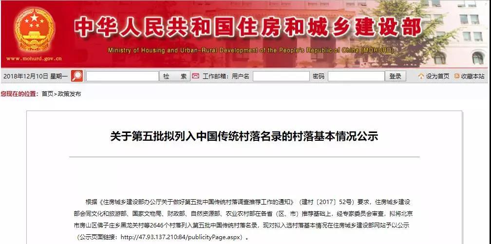黔西南州有4个 第五批拟列入中国传统村落名录的村落正在公示中