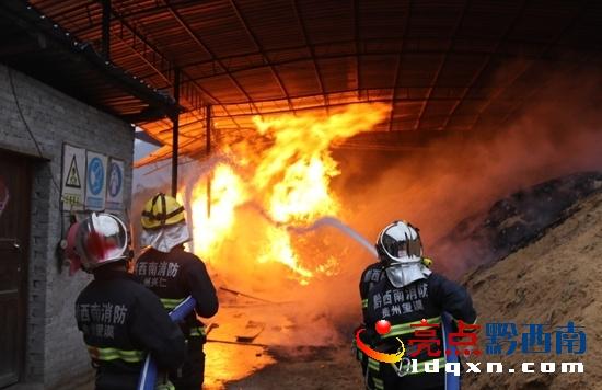浓烟密布!望谟一木炭加工厂起火 消防紧急前往!