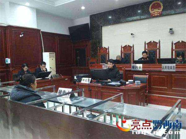贞丰县检察长出庭公诉支持一起食品安全领域刑事附带民事公益诉讼案