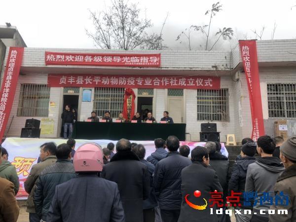 贞丰县长平动物防疫专业合作社正式揭牌