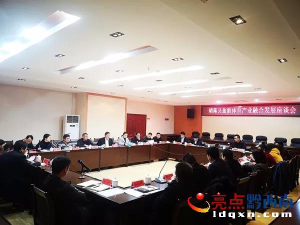 晴隆县旅游体育产业融合发展座谈会在兴义举行