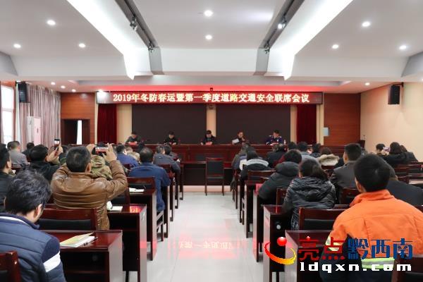 贞丰县召开2019年冬防春运暨第一季度道路交通安全联席会议