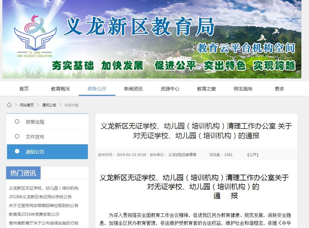 义龙新区公布一批无证学校、幼儿园(培训机构) 有你家小孩读的吗?