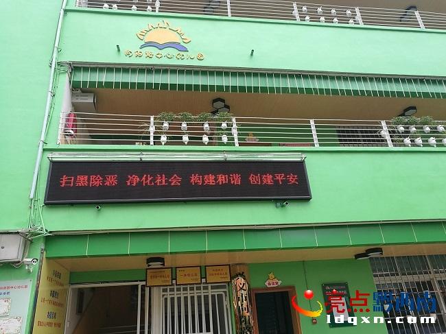 兴义市向阳路中心幼儿园运用新媒体开展扫黑除恶宣传工作