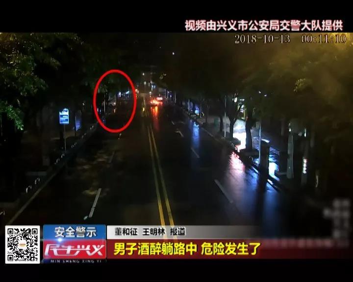 兴义一男子酒醉躺路中 危险发生了