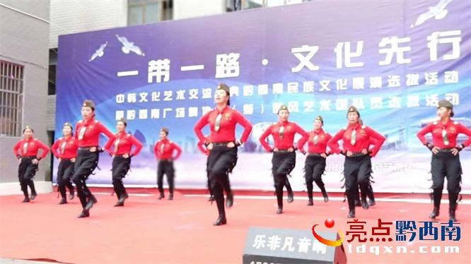 中韩文化艺术交流盛典黔西南民族文化展演活动在兴义举行