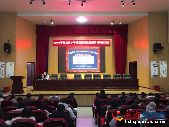安龙县举办2019年小学英语教师教学技能提升培训交流会