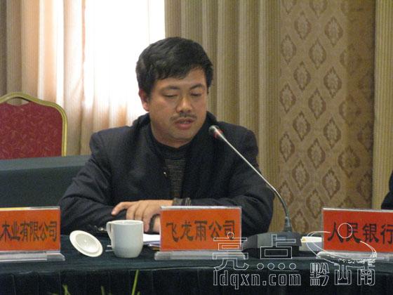贵州飞龙雨公司代表发言