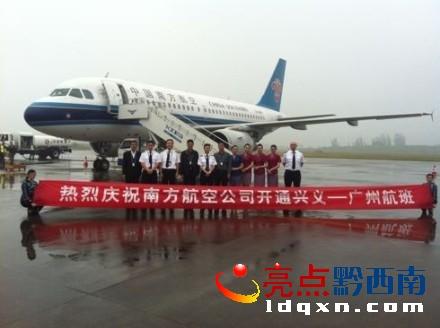 广州 兴义/亮点黔西南讯兴义机场今日正式开通兴义至广州往返航班。