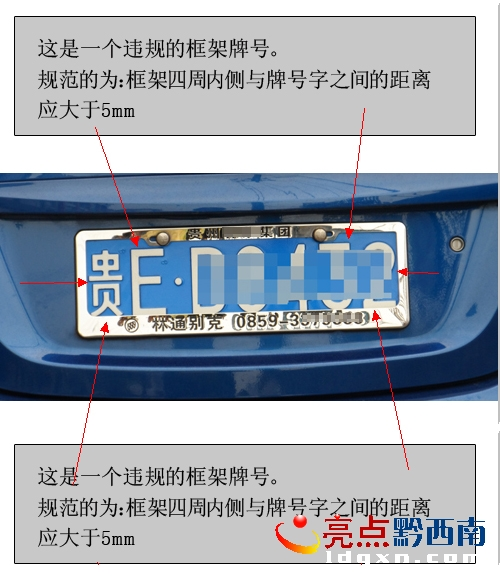 号牌安装须知看到,机动车号牌安装安装须知内有如何教你正确高清图片