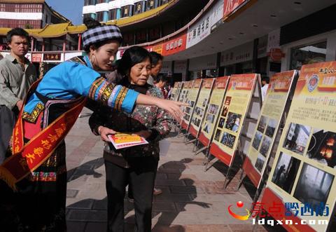 黔西南州政府组织开展119主题宣传活动