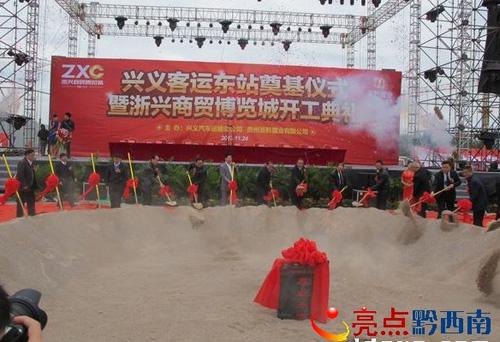 兴义客运东站奠基、浙兴商贸博览城开工典礼隆重举行
