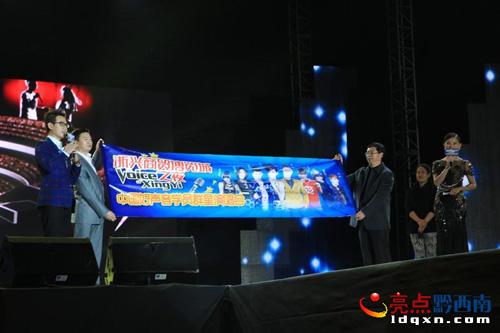 中国好声音群星学员演唱会在兴义精彩上演