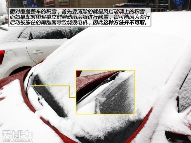 如何正确除雪 车辆除雪的那些事儿