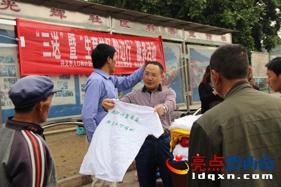 兴义市人口计生局 三送 服务活动架起干群 连心桥