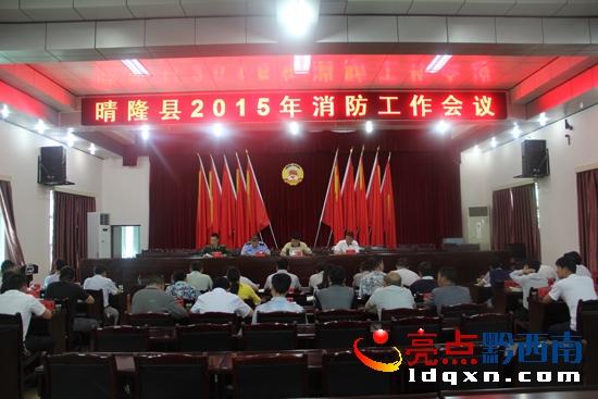 县人民政府召开2015年消防工作会议