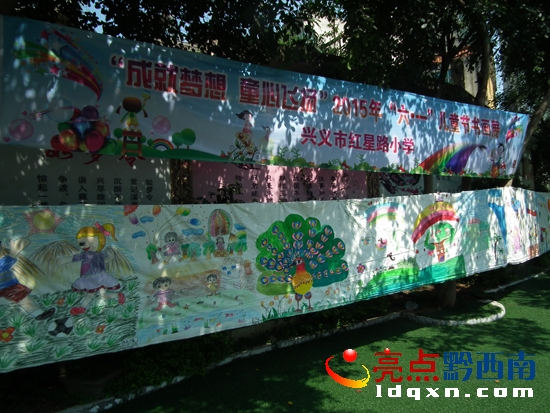 兴义市红星路小学飞扬梦想开展,童心小学绘成就高等图片