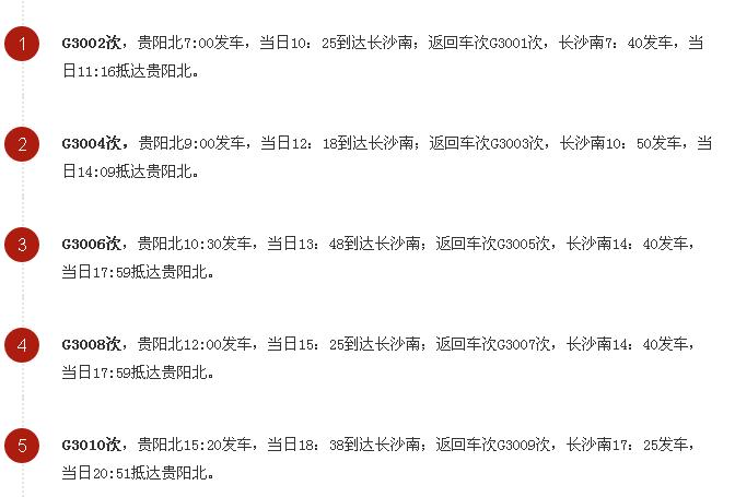 沪昆高铁最新最全时刻表出炉!贵州人这回搞倒莽事了!