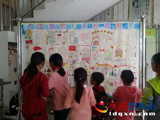 望谟县实验小学开展 向国旗敬礼 活动