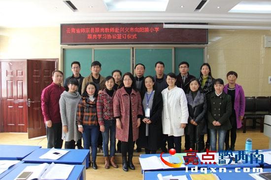 云南师宗县跟岗作文赴兴义市向阳路教师跟岗学小学小学v作文六年300图片