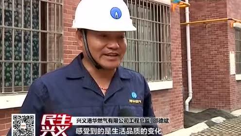 天然气将覆盖兴义城区