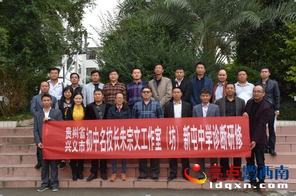 贵州省名校长朱宗文工作室主持人一行25人赴兴义市新屯学校进行诊