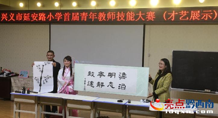 兴义市延安路首届举办校长青年小学技v首届成都教师小学图片