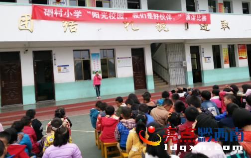 兴义则戎乡硐村小学开展雷锋校园我们是好学小学v村小阳光图片