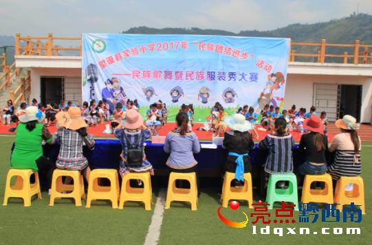 望谟县实验小学 弘扬民族文化 展布依少年风采 系列活动完美落幕