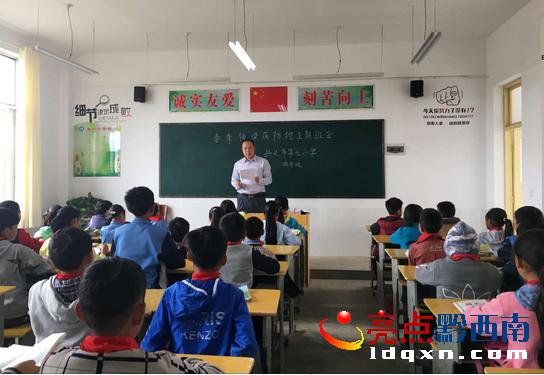 兴义市第九小学开展春季传染病防控教育活动小学小区对口园南图片