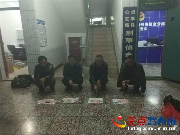 图为抓获的四名诈骗嫌疑人_看图王.jpg