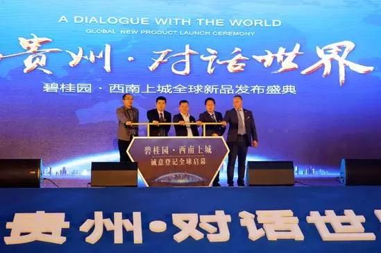 与贵州对话世界,碧桂园·西南上城全球新品发布盛典荣耀开启,惊艳全城!