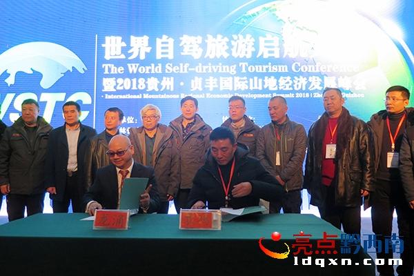 贞丰gdp_2018贵州 贞丰站国际山地经济发展峰会在贞丰县举行