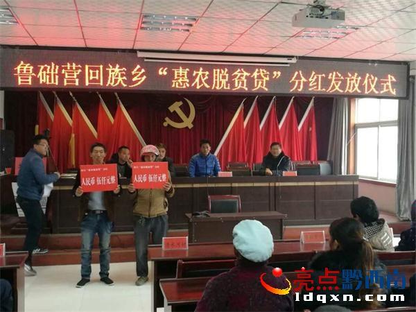 """兴仁县农行""""惠农脱贫贷""""支持项目贫困户分红发放仪式举行"""