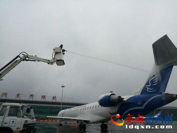 凝冻影响大飞机结冰 兴义机场对31个进港航班飞机进行