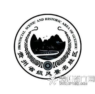 据了解,贵州省省级风景名胜区徽志为圆形图案,以贵州风景名胜资源