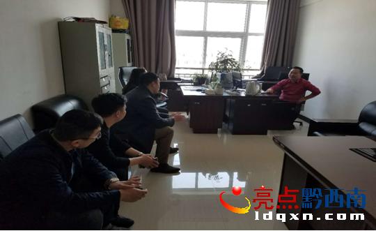 英利(中国)能源有限公司赴兴义对接洽谈分布式光伏扶贫开发项目