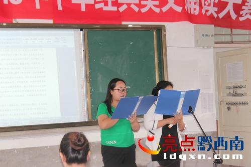贞丰县北盘江镇2018年中华经典美文诵读大赛举行