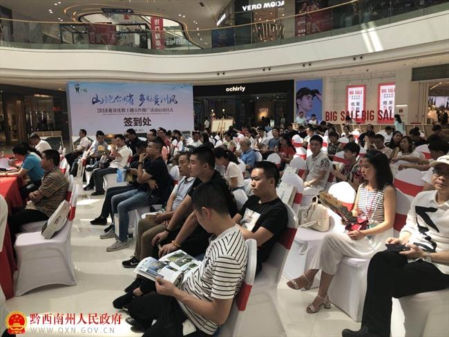 2018黔西南避暑度假旅游宣传招商推介活动在南宁举行