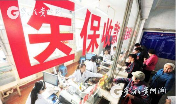 贵州简化异地就医登记备案手续 只需一次便可办结