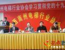 黔西南州电梯行业协会正式成立 赵田银当选会长(图)