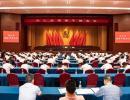 兴仁市领导干部会议举行