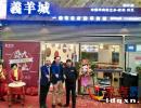 重庆首家兴义羊肉粉店开业 跨山越水闯入江北区