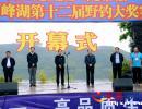万峰湖第12届野钓大奖赛开赛 120支队伍参赛冠军奖12万